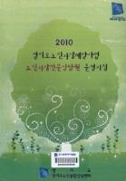 2010 경기도노인자살예방사업 노인자살전문상담원 운영지침