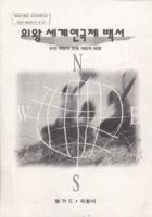 의왕 세계연극제 백서 ; 추진 과정과 변경 개최의 배경