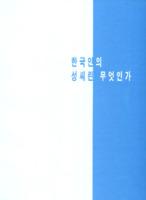 한국인의 성씨란 무엇인가