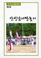제21호 안성남사당놀이  ; 경기도무형문화재