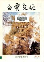 백운문화 1985년 제2호