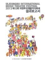 의정부국제음악극축제 결과보고서.2013 제12회