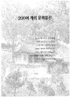 남한산성 산성마을 : 200여 개의 문화유산
