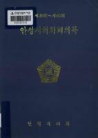안성시의회회의록 ; 제39회~제40회
