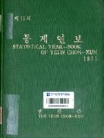 연천군 통계연보 1971년 제11회