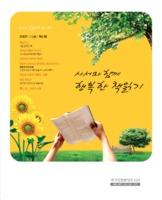 사서와 함께 행복한 책읽기-통권2호