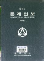 동두천시 통계연보 1990년 제9회
