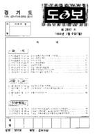 경기도보(1998년 07월∼10월) : 제2802호 ~ 제2815호