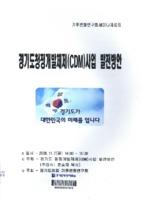 경기도 청정개발체제CDM사업 발전방안