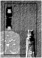 성남 묘표