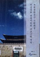 세계문화유산 수원화성 전통문화 관광자원화 프로그램 개발