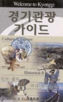 경기관광가이드 ; Welcome to Kyonggi