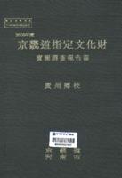 경기도 지정문화재 실측조사보고서 : 광주향교