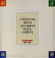 선경도서관 10년사