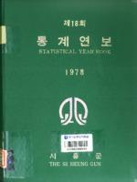 시흥군 통계연보 1978년 제18회