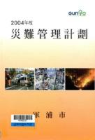 군포시 재난관리계획 2004년