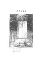 파주의 신도비 : 노한 신도비 : 盧閑神道碑