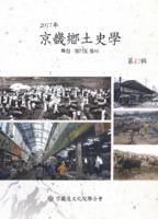 경기향토사학 제22집 2017년 ; 특집 : 경기도장시