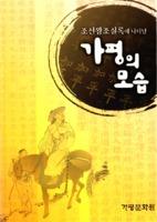 조선왕조실록에 나타난 가평의 모습