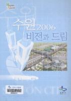 수원 비전과 드림 2006