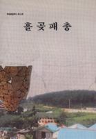 흘곶패총 ; 시도 1.2호선 확포장 구간내 문화유적 발굴조사 보고서 ; 학술조사보고 제52편