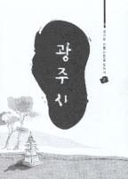 경기도 전통사철 : 광주시