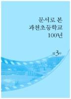 문서로 본 과천초등학교 100년