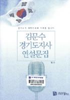 김문수 경기도지사 연설문집 ; 제3권