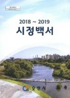 오산시 시정백서 2019년