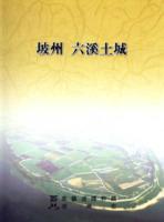 [파주 육계토성] : 坡州 六溪土城