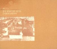 산업 이야기 : 공장 굴뚝의 검은 연기는 근대화의 상징이다