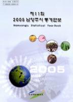 남양주시 통계연보 2005년 제11호