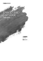 경기도 문화예술진흥 중단기 종합계획 2020-2024