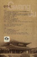 경기도 역사와 문화 : 광주시