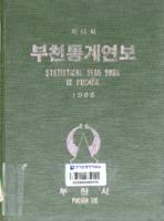 부천시 통계연보 1986년 제13회