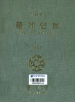용인군 통계연보 1983년 제23회