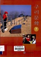 구리문화 1999년 제7호