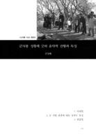 군자봉 성황제 굿의 음악적 진행과 특징