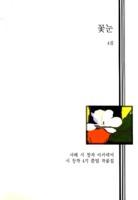 꽃눈 4집 ; 서해 시 창작 아카데미 ; 제 4기 졸업 작품집