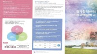 경기창작센터 창의예술학교 ; 100가지 다른 색깔