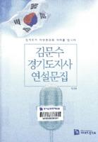 김문수 경기도지사 연설문집 ; 제1권