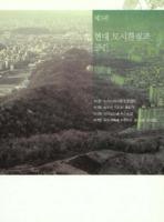 현대 도시환경과 공간