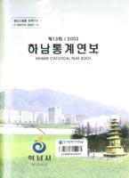 하남시 통계연보 2002년 제13회