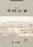 광명시 시정백서 1997년 제1호