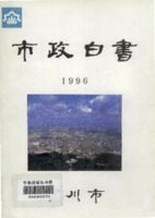 부천시 시정백서 1996년 제1호