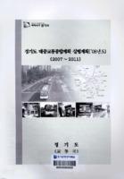 경기도 대중교통종합계획 실행계획 ; 2008년도