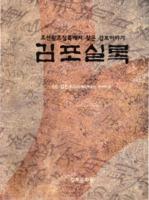 조선왕조실록에서 찾은 김포이야기