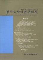 경기도사서연구회지-25권