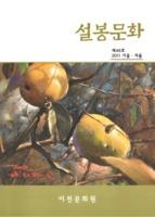 설봉문화(雪峯文化) 2011년 가을/겨울 제46호