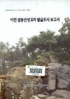 이천 설봉산성 2차 발굴조사 보고서 : 매장문화재연구소 학술조사총서 제6책